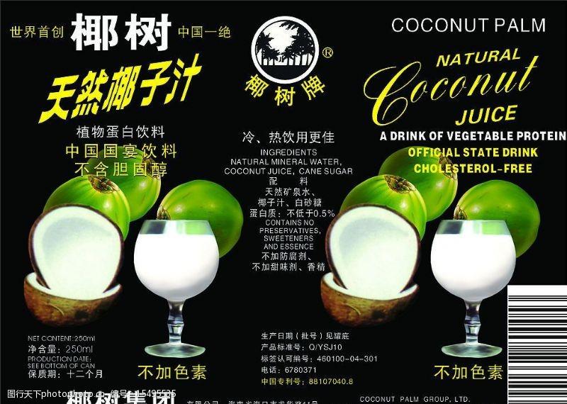 椰子汁包装设计图片素材装修吊顶设计风格简约图片
