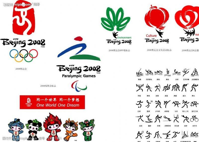 2008奥运奥运