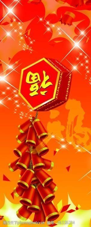 2008新年吊旗图片