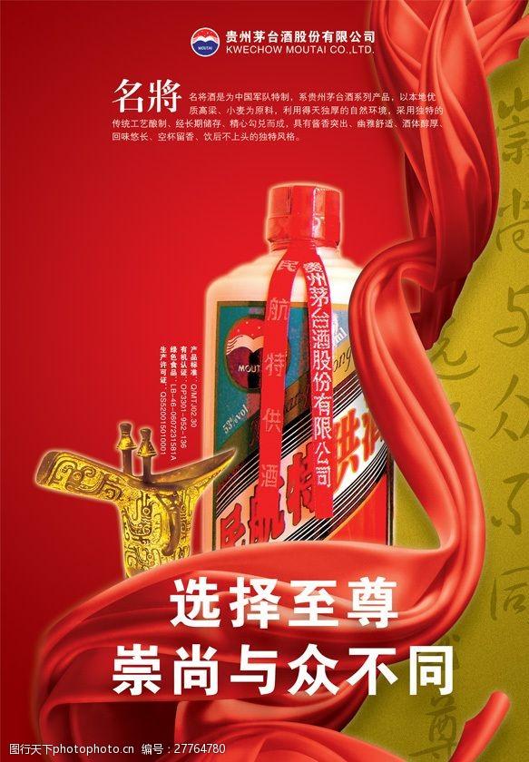 个人设计作品原创茅台酒宣传海报设计PSD