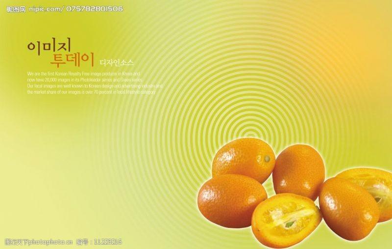 桔子韩国梦幻背景韩国模板之水果篇图片