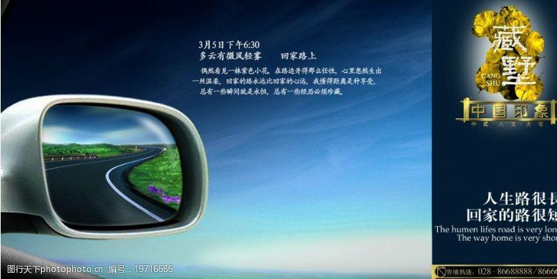 观后镜回家的路——地产广告图片