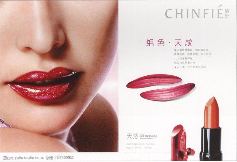 服饰美容品广告0071
