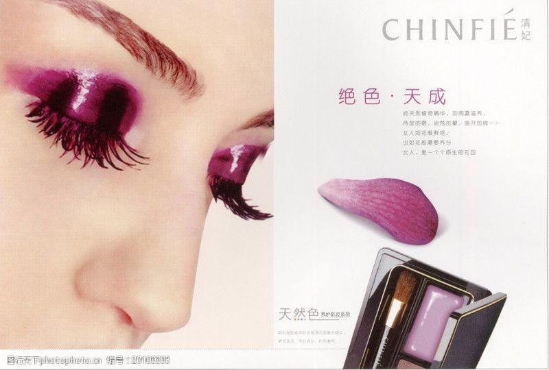 服饰美容品广告0072