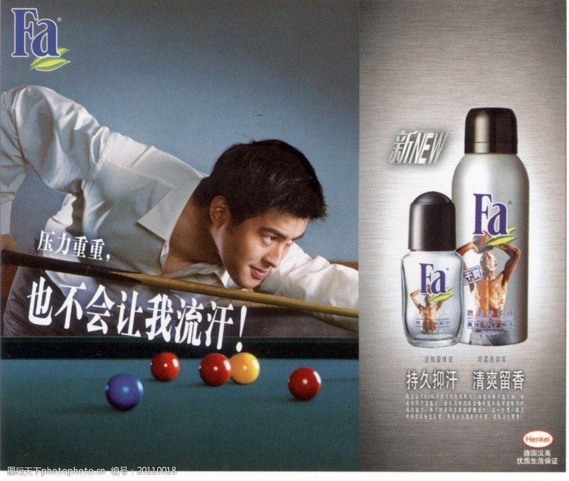 服饰美容品广告0073