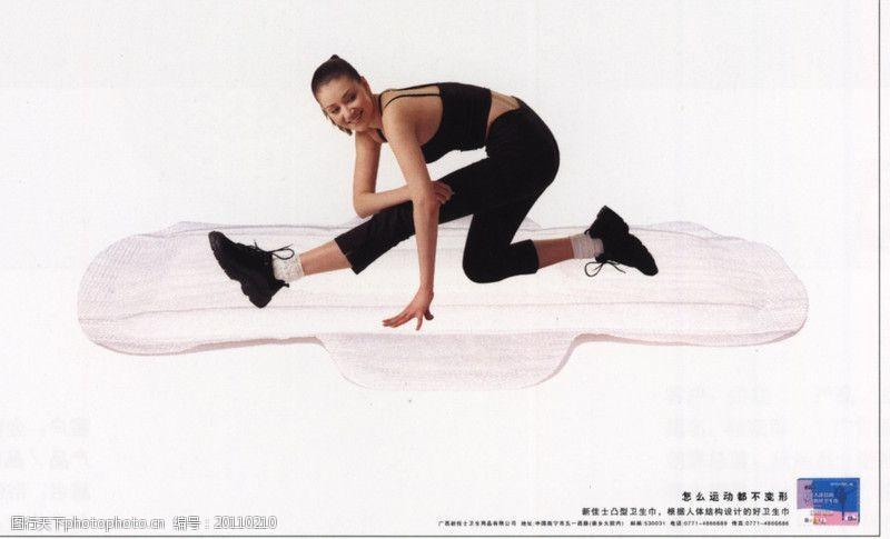 服饰美容品广告0086
