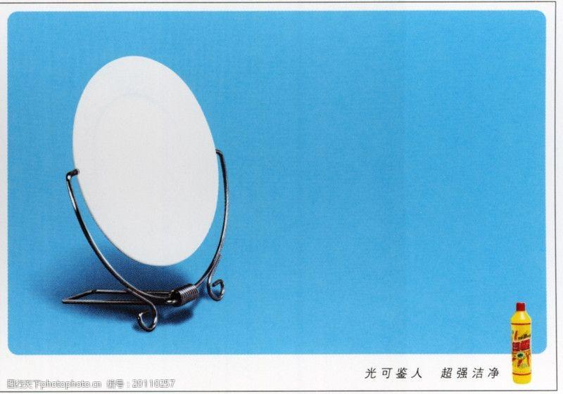 服饰美容品广告0090