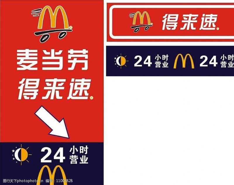 营业标识麦当劳24小时营业图片