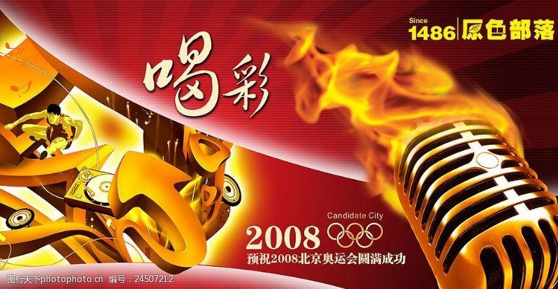 2008奥运为奥运喝彩