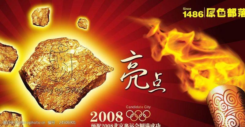 2008奥运奥运亮点