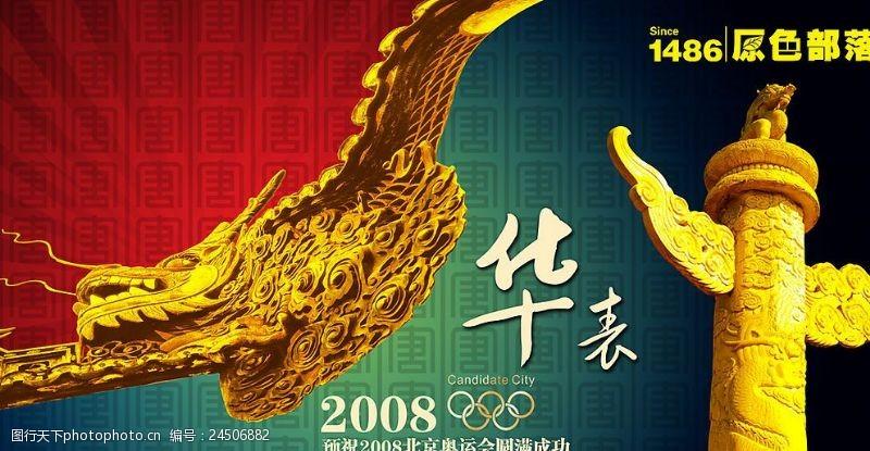2008奥运奥运华表