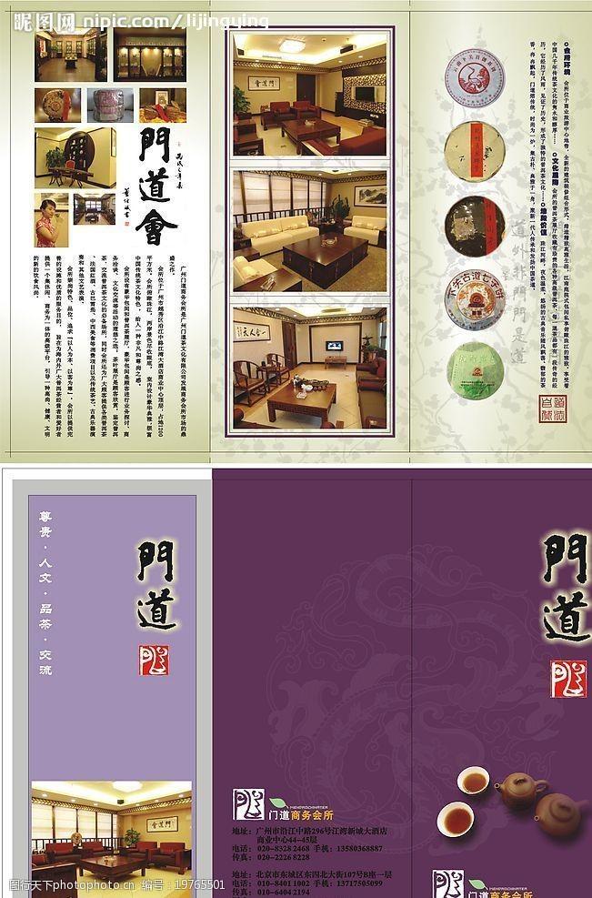 cdr素材与作品传单三折页图片