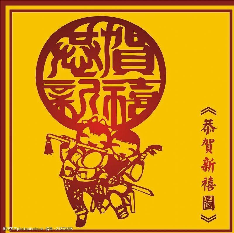 拉二胡中国古典恭贺新禧图