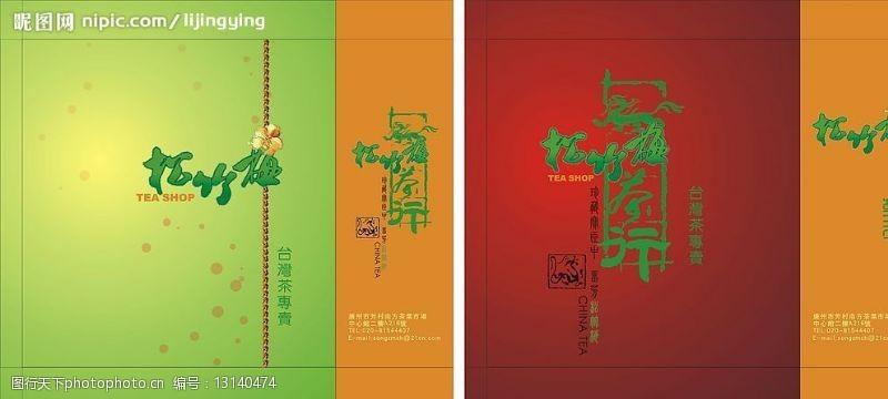 古典时尚设计茶叶包装设计图片
