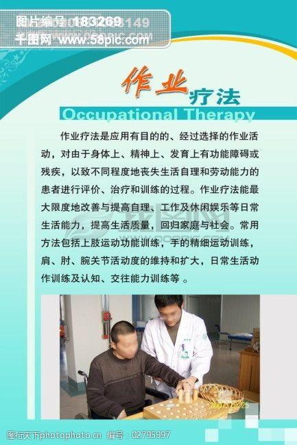 作业疗法医疗医院展板模板展板设计展板制作展板支架广告展板psd分层素材源文件制度展板模板商业展板版式设计