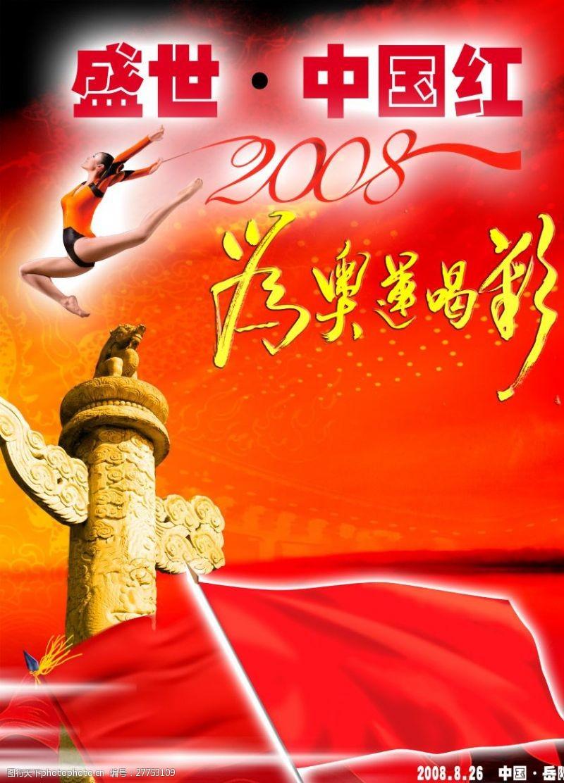 2008奥运盛世中国红