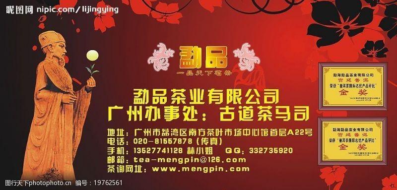 cdr素材与作品茶业广告海报图片