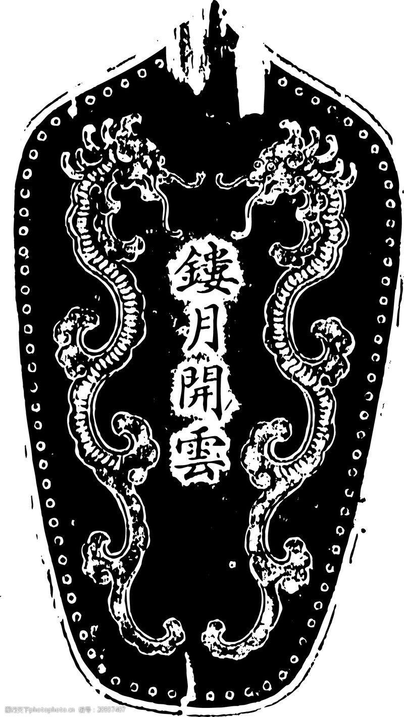 中国古图案清代0169