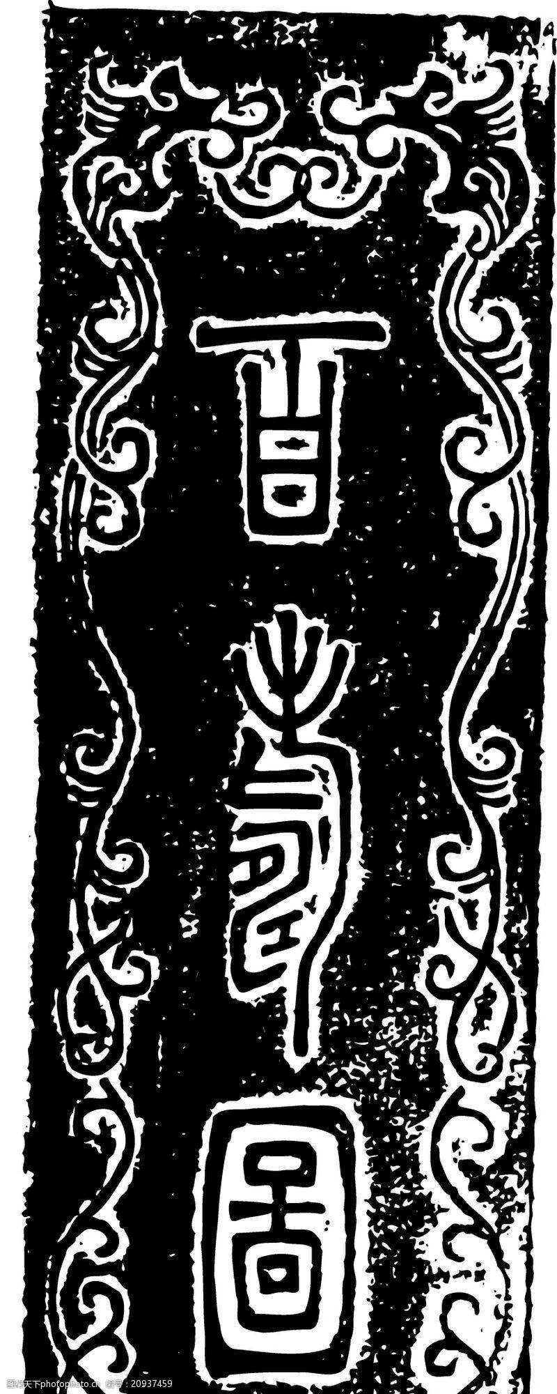 中国古图案清代0172