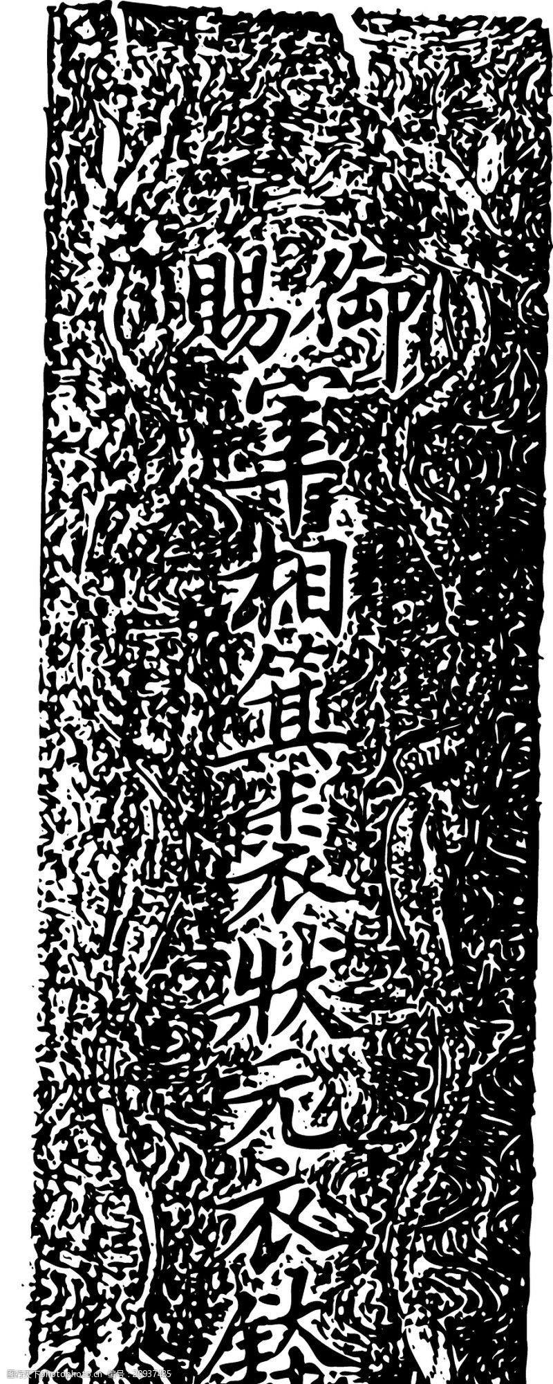 中国古图案清代0173